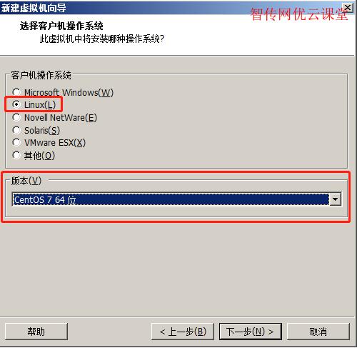 linux虚拟机安装教程步骤4选择操作系统版本