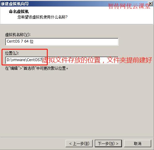 linux虚拟机安装教程步骤5设置虚拟机保存的信息