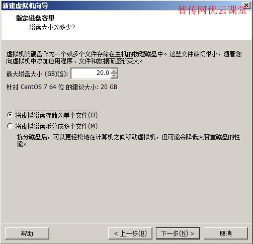 linux虚拟机安装教程步骤6设置虚拟机硬盘信息
