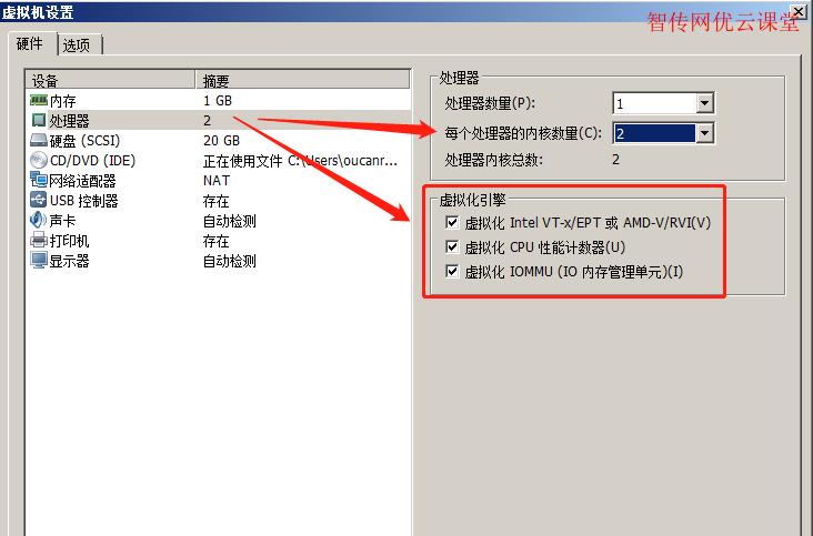 linux虚拟机安装教程步骤7选择CPU和内存选项
