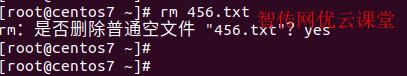 Linux使用rm删除文件