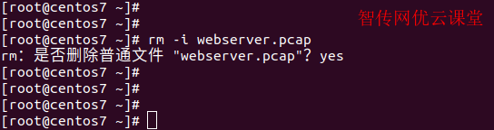 linux使用rm交互式删除文件