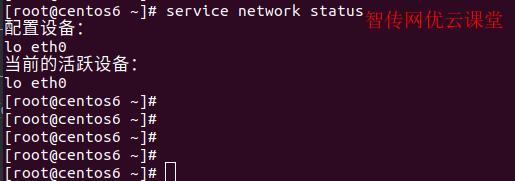 Linux使用service命令查看某服务的状态