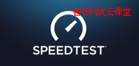 speedtest功能介绍