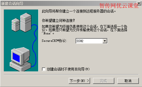 SecureCRT参数设置2
