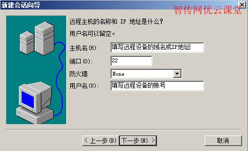 SecureCRT参数设置3