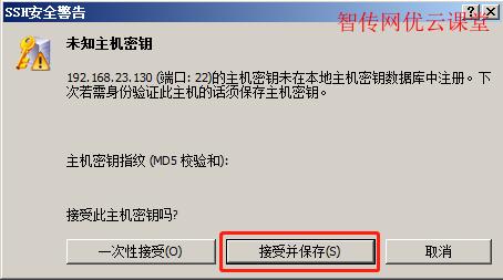 保存ssh公钥1