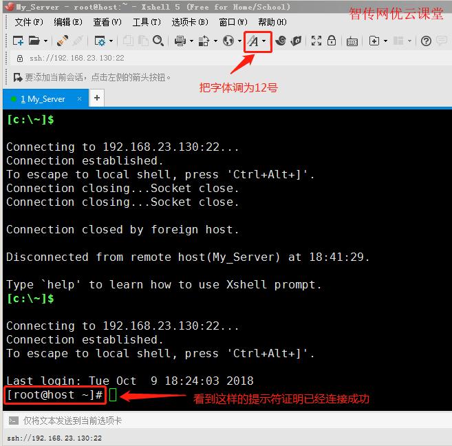 shell远程连接Linux界面