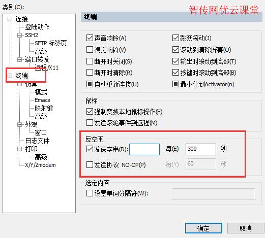 设置终端软件定期连接反空闲