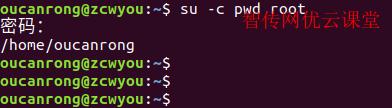 Linux临时切换用户