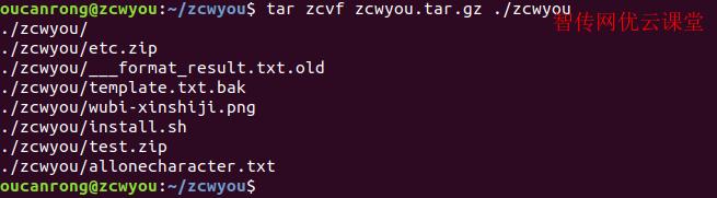 linux压缩gzip算法的压缩包