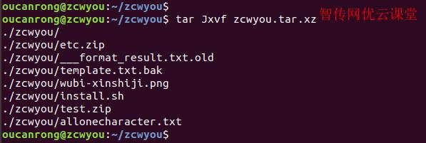 解压xz算法的tar包