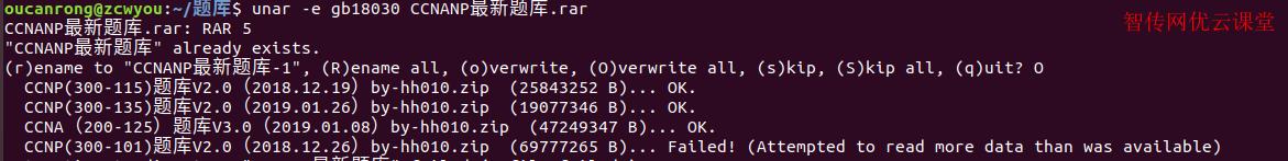 Linux解压时乱码的解决办法