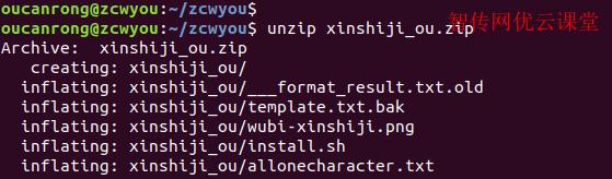 linux使用unzip解压zip文件
