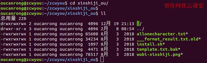 检查linux解压的文件