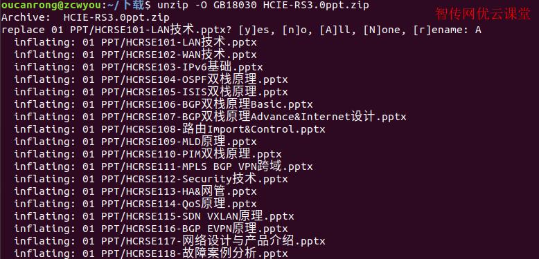 指定GB18030编码解压文件名