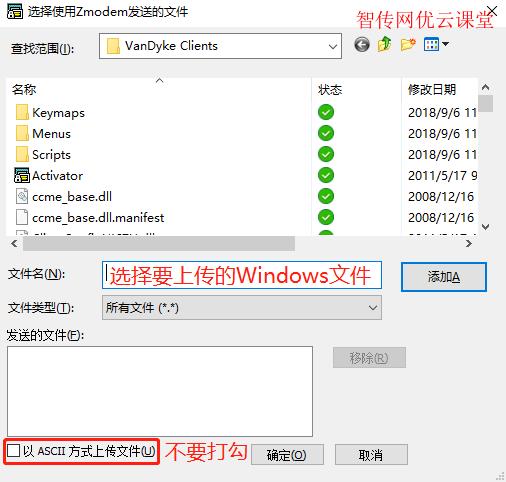 Windows使用securecrt向Linux上传文件
