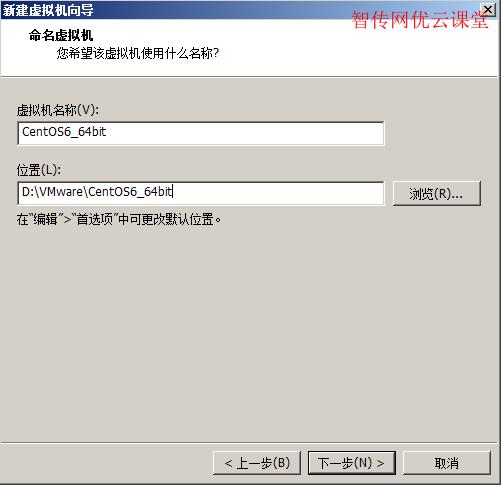 设置虚拟机名称和虚拟机文件保存的位置