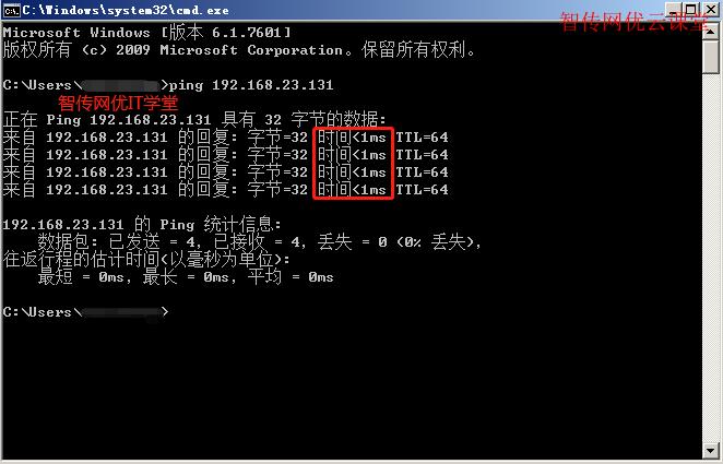 使用ping测试服务器网络连通性