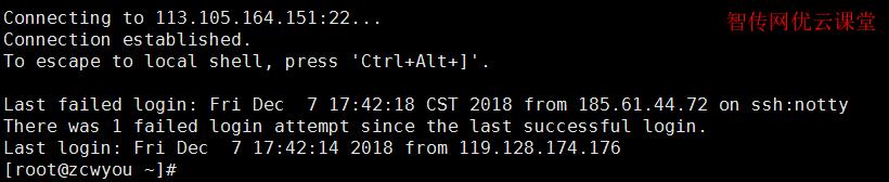 重新远程连接linux