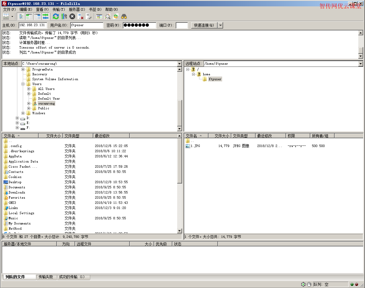 使用filezilla客户端登录ftp