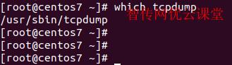 查询tcpdump的命令文件的位置