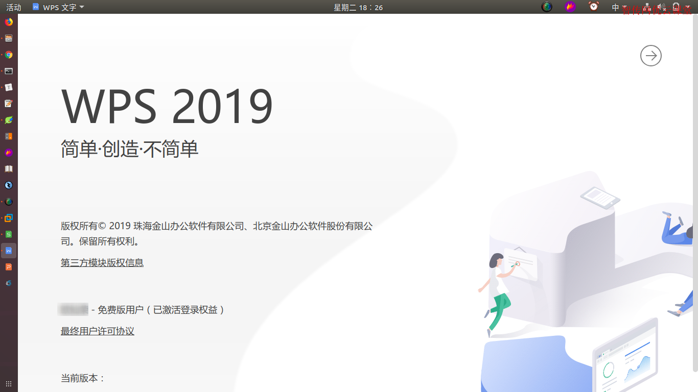 WPS Office 2019 For Linux 新版本
