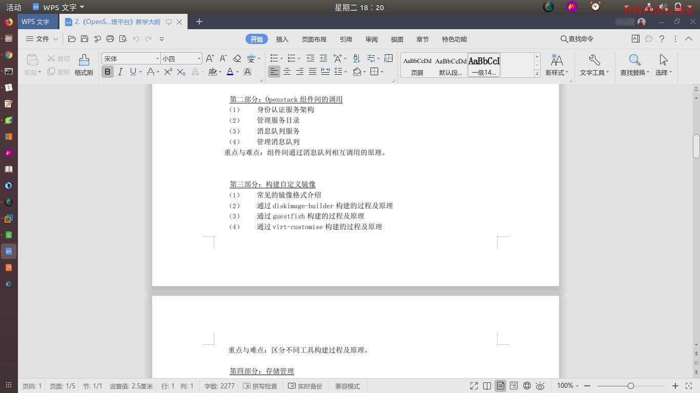 WPS文字编辑界面