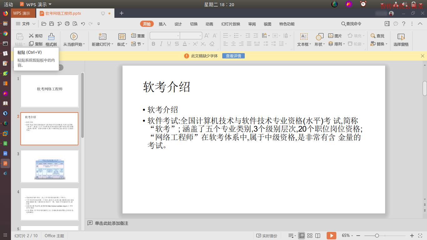 WPS演示编辑界面