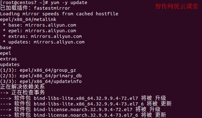 使用yum更新Linux所有软件