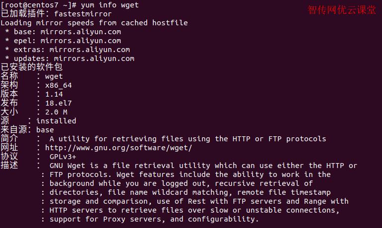 Linux使用yum列出所有可更新的软件包信息