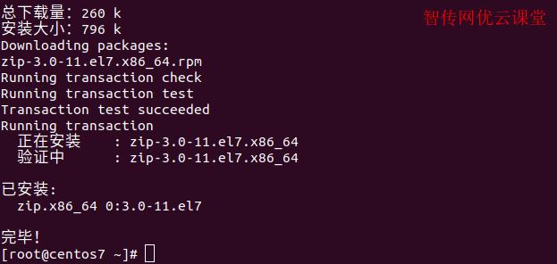 linux安装zip工具