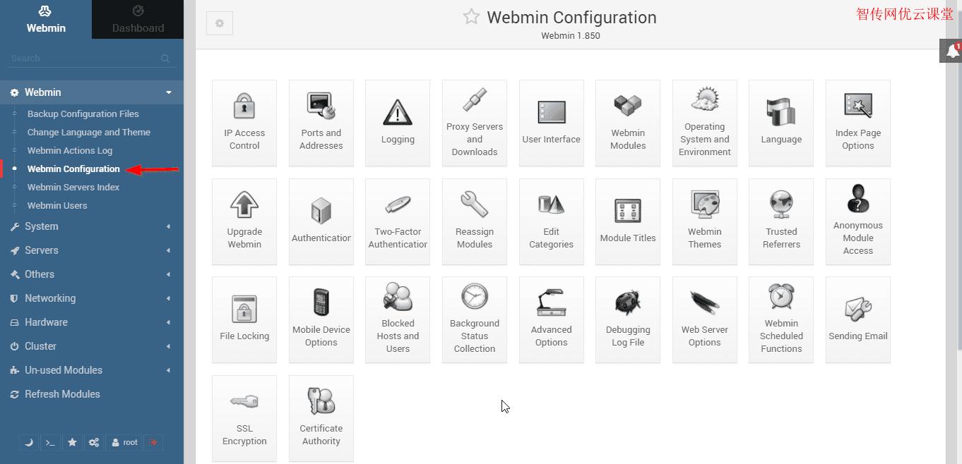 配置Webmin
