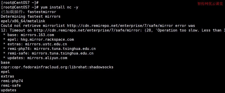 基于CentOS或RHEL体系安装nc命令