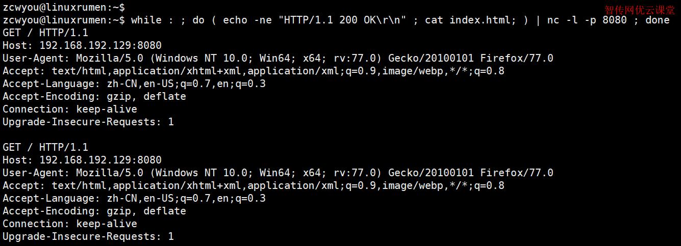 使用nc命令提供HTTP服务