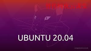 ubuntu 20.04 LTS桌面版新特性