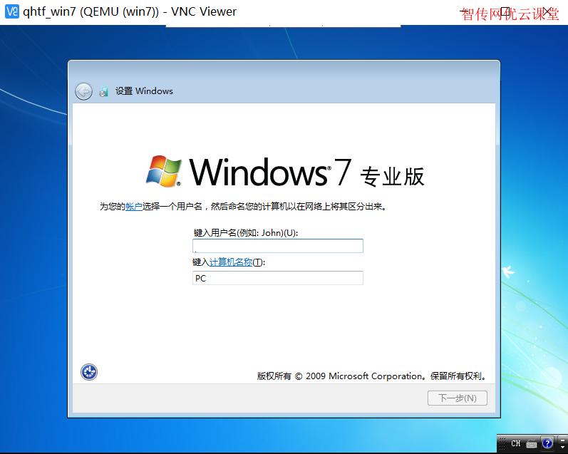 成功连接到KVM虚拟机