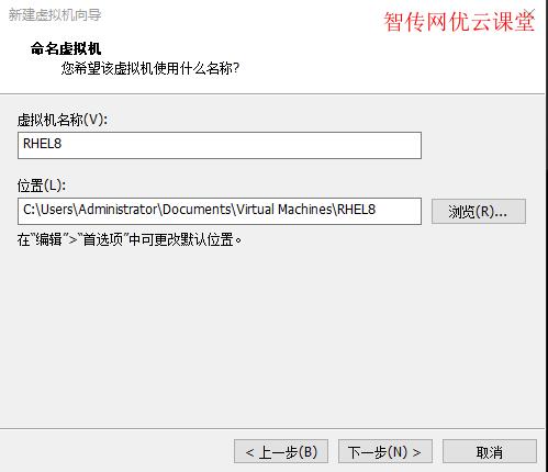 使用VMware安装RHEL8