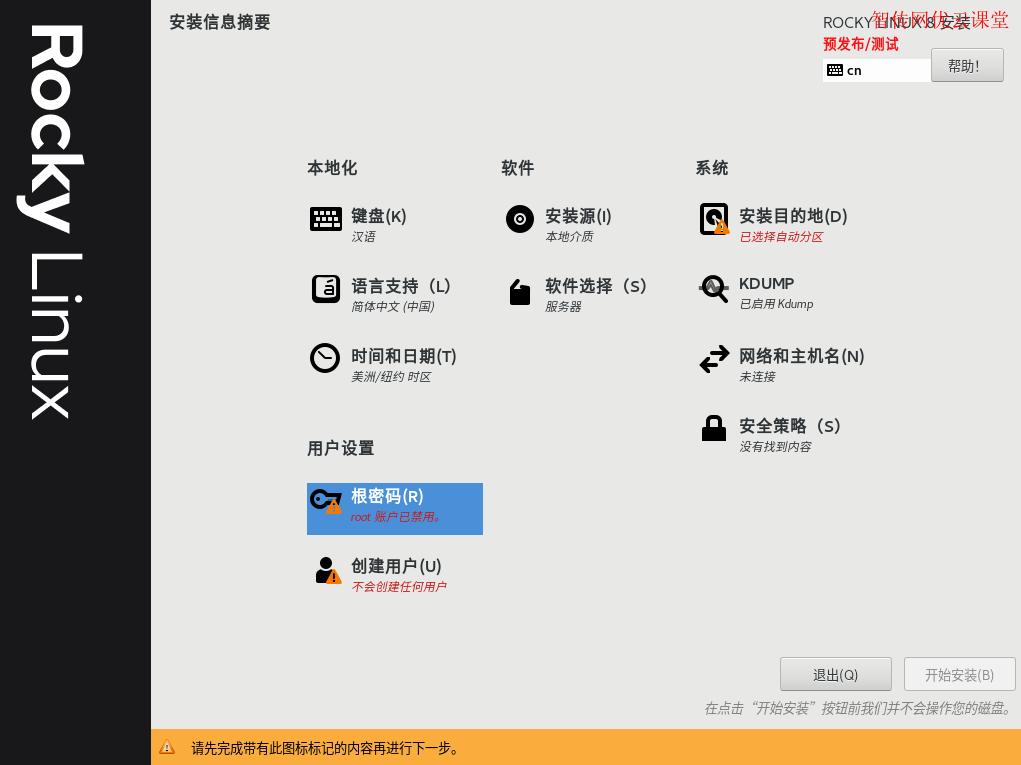 Rocky Linux安装信息摘要