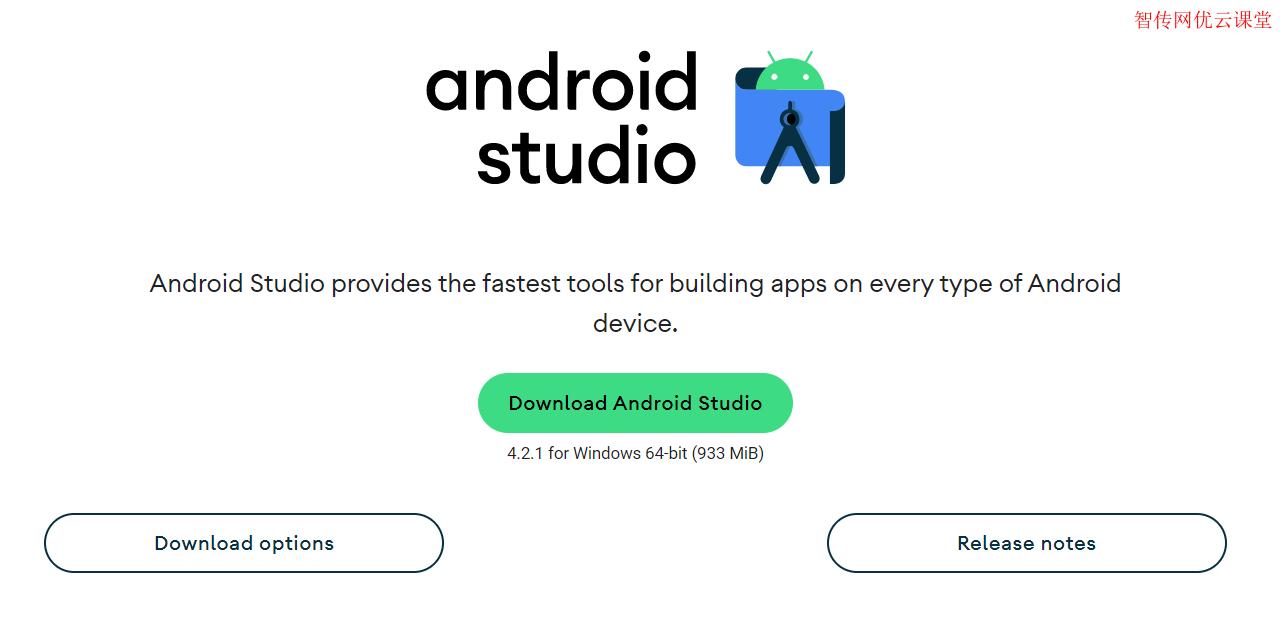 在android studio ide上运行安卓应用