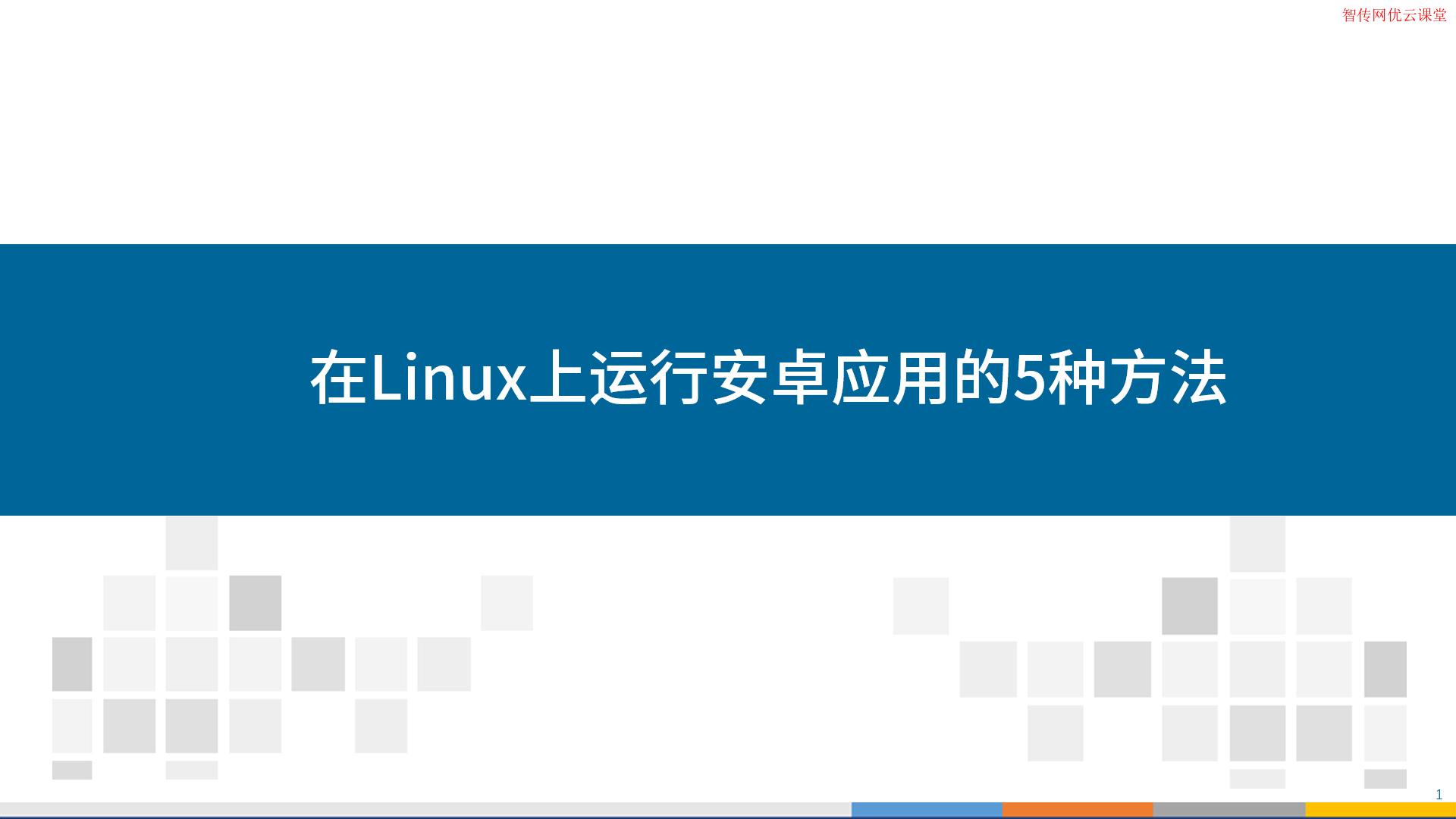 在Linux上运行安卓应用的5种方法