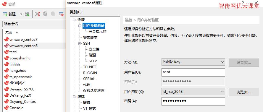 配置xshel使用公钥认证登陆Linux