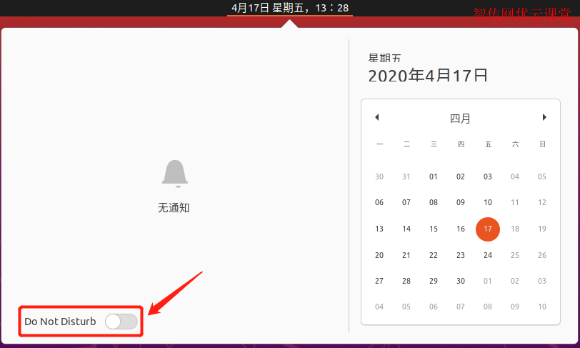 Ubuntu 20.04 易于访问带有免打扰功能的新界面