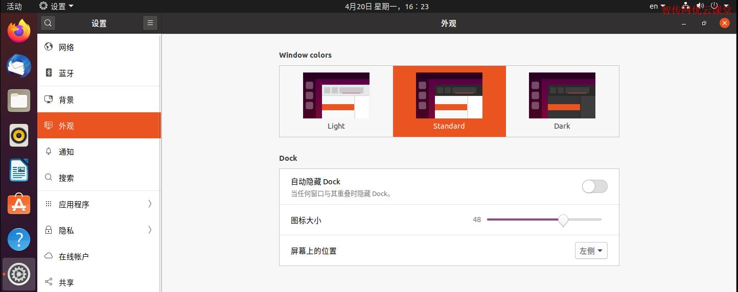 Ubuntu 20.04主题改进之GNOME和视觉改进
