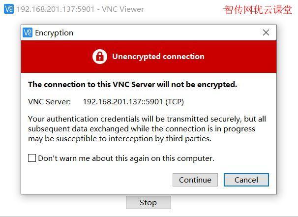 在VNC viewer上提示连接Ubuntu16.04远程桌面不安全,选择继续
