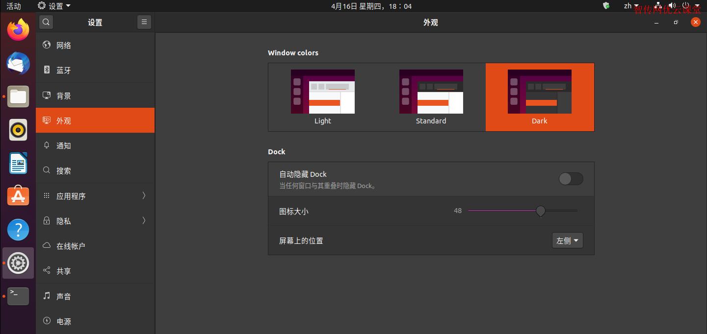 Ubuntu 20.04暗黑主题