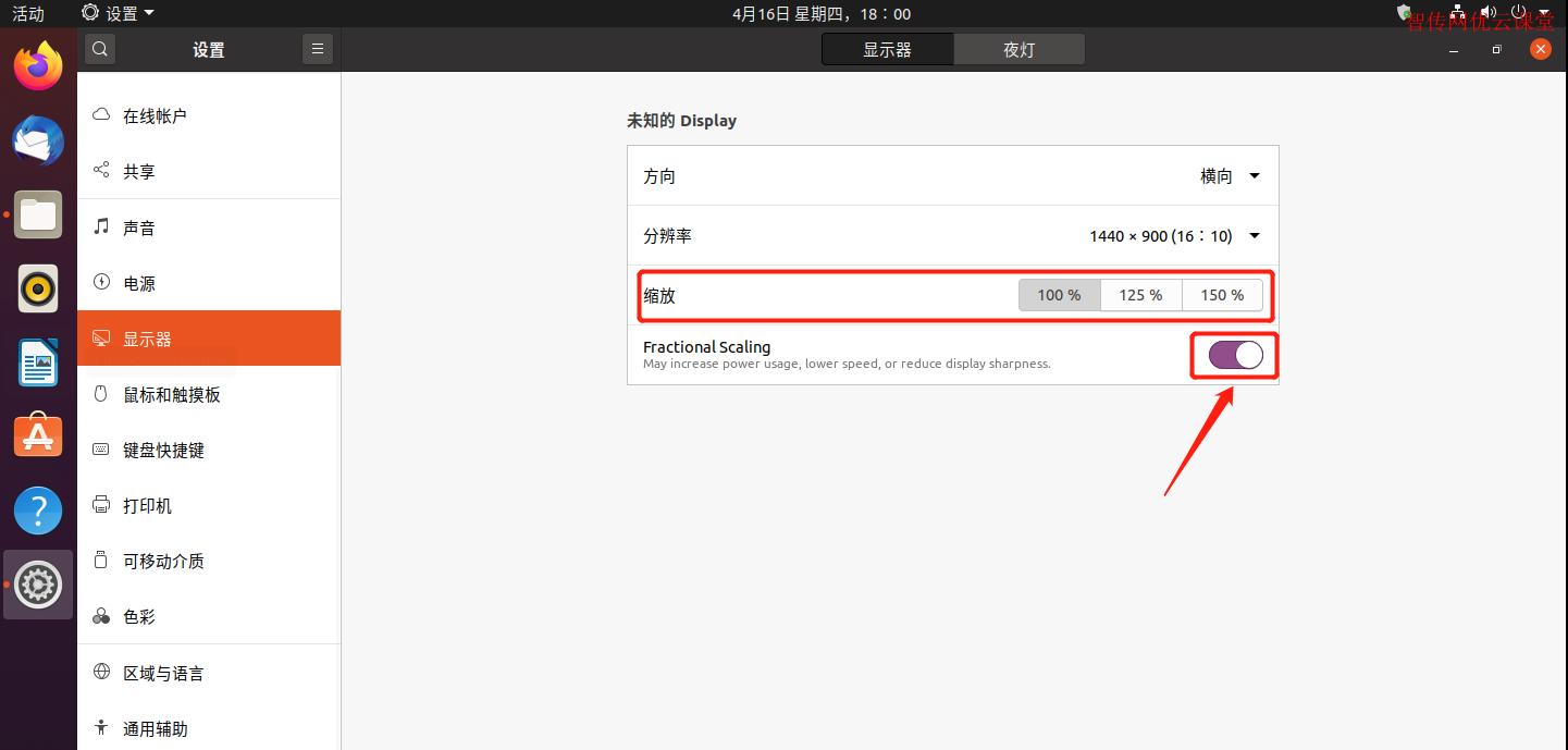 Ubuntu 20.04支持分级缩放