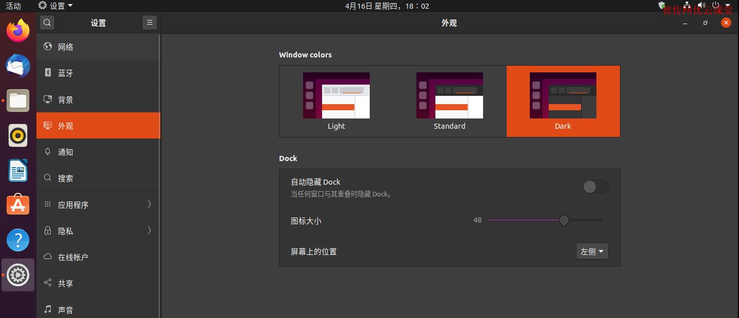 Ubuntu 20.04可隐藏Dock