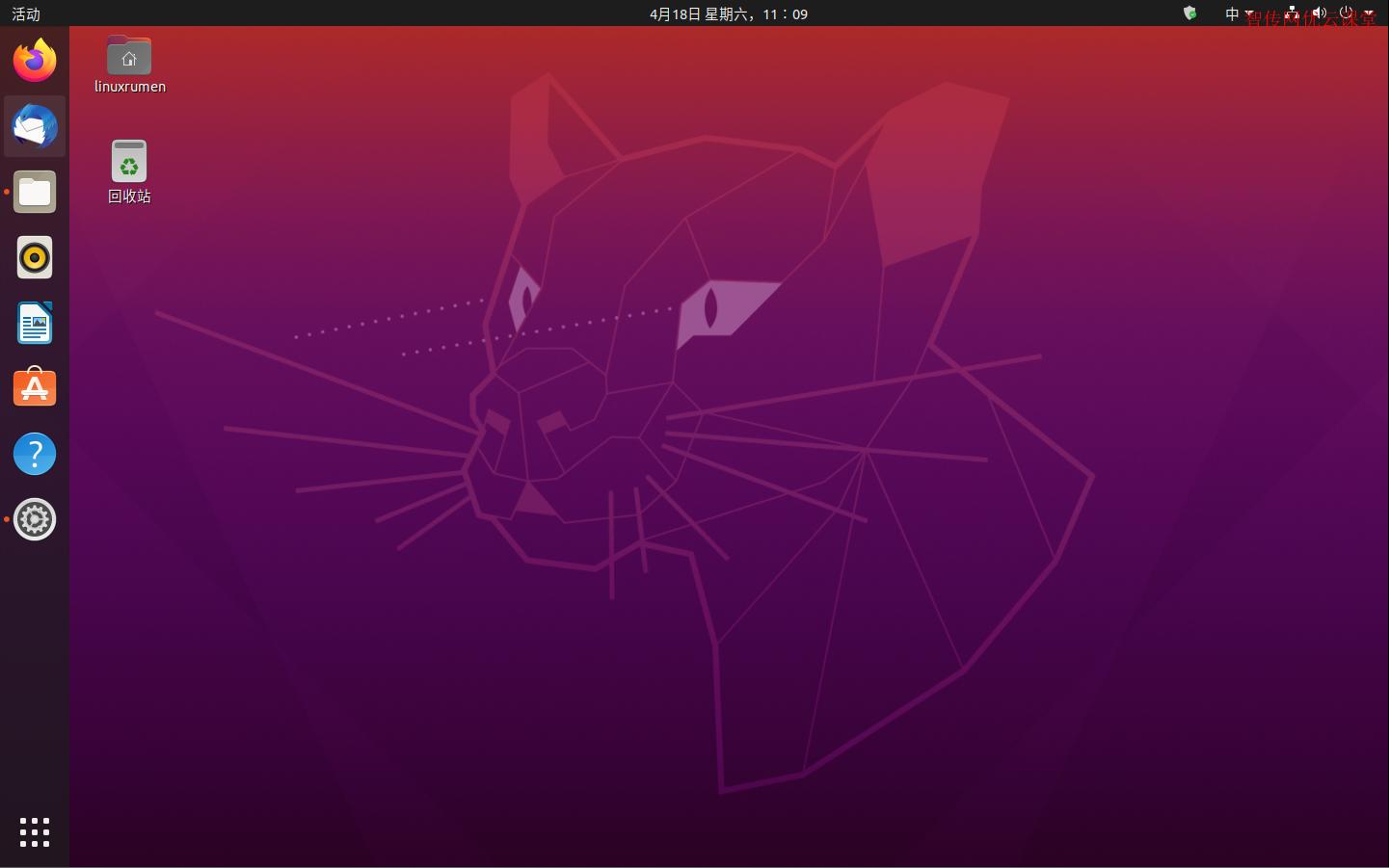 Ubuntu 20.04新的默认壁纸