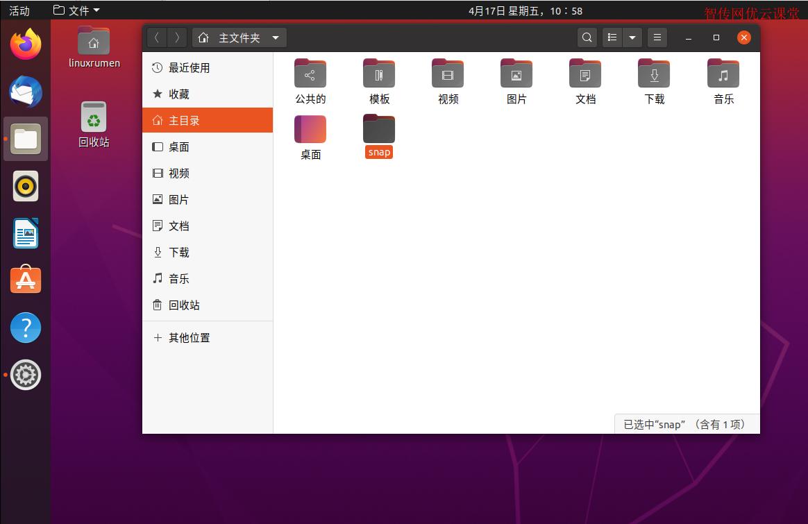 Ubuntu 20.04中增加了一个新的暗模式设置